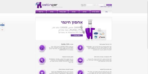 אחסון חינמי עם PHP, MySQL, בונה אתרים וללא פרסומות
